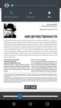 Журнал МИР ТОРЫ apk screenshot