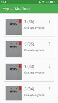 Журнал МИР ТОРЫ poster