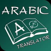 English to Arabic Translator icon