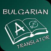 English to BulgarianTranslator icon