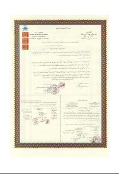 مصحف التجويد الملون poster