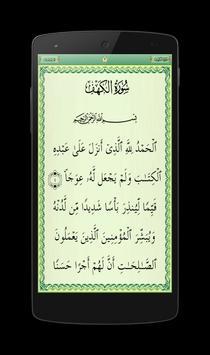 Read & Listen Al Kahfi apk screenshot