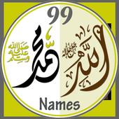 99 Names Allah & Muhammad SAW icon