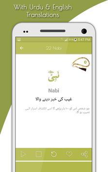 99 Names Allah & Muhammad SAW apk screenshot