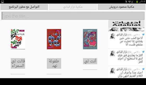 مكتبة العظماء apk screenshot