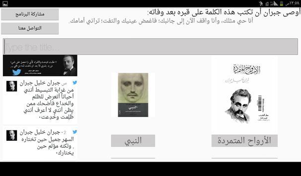 مكتبة جبران خليل جبران apk screenshot