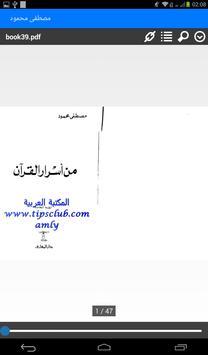 مكتبة الدكتور مصطفى محمود apk screenshot