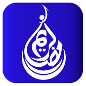 আল হাদিস icon