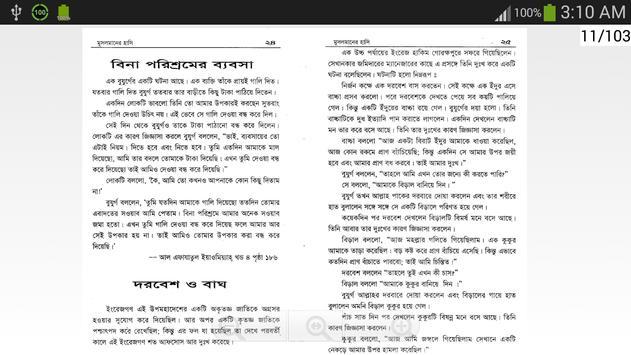 মুসলমানের হাসি apk screenshot