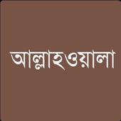 আল্লাহ্ওয়ালা icon