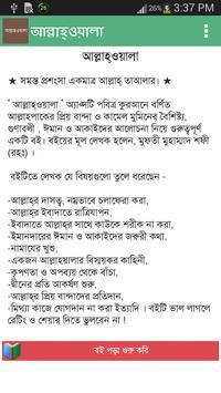 আল্লাহ্ওয়ালা poster