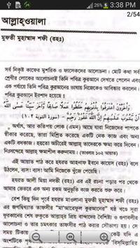 আল্লাহ্ওয়ালা apk screenshot