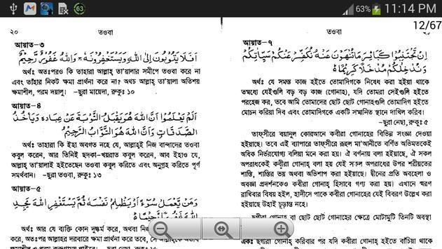 ফাযায়েলে তওবা ও গুনাহের তালিকা apk screenshot