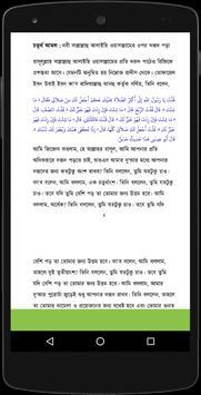 রিযিক বাড়ানোর ১৪ টি আমল apk screenshot