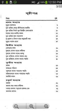 কাফন, দাফন ও জানাযা apk screenshot