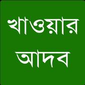 খাবারের আদব icon