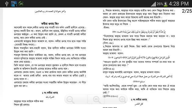 কবীরা গুনাহ poster