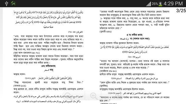 কবীরা গুনাহ apk screenshot