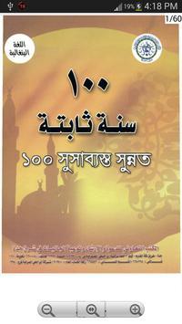 প্রিয় নবীর ১০০ সুন্নাত poster
