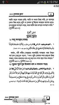 প্রিয় নবীর ১০০ সুন্নাত apk screenshot