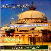 Khawaja Gareeb nawaz icon