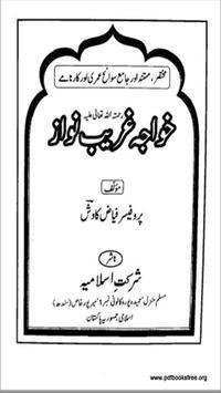 Khawaja Gareeb nawaz poster