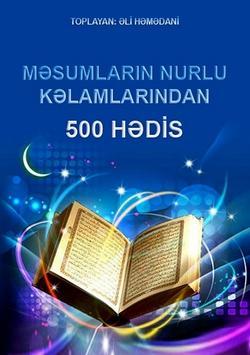 500 hedis poster