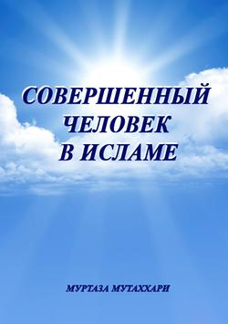 СОВЕРШЕННЫЙ ЧЕЛОВЕК В ИСЛАМЕ poster