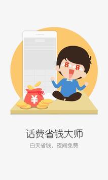 阿里通电话-零月租,夜间电话免费打 poster