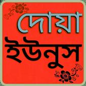 দোয়া ইউনুস icon