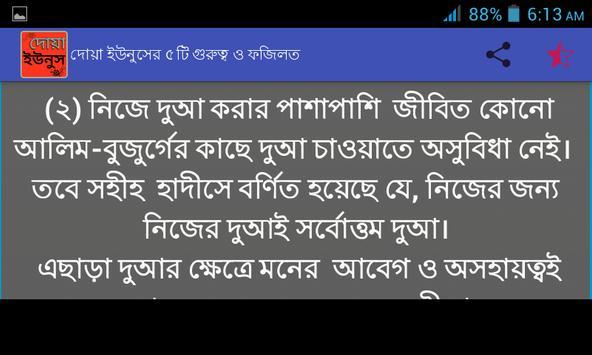 দোয়া ইউনুস apk screenshot