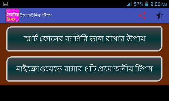 ইলেকট্রনিক্স টিপস apk screenshot