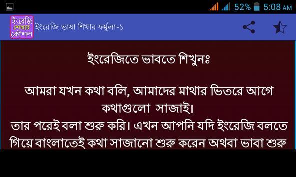 ইংরেজি শেখার উপায় apk screenshot