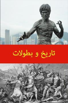 شخصيات تاريخية poster