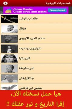 شخصيات تاريخية apk screenshot