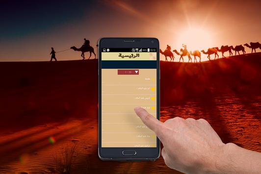 قصص الانبياء  بدون انترنت 2016 apk screenshot
