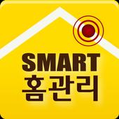 스마트홈관리 icon