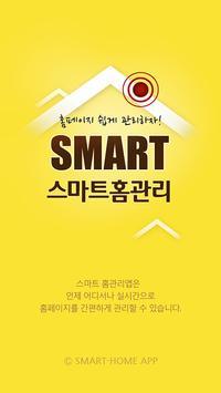 스마트홈관리 poster