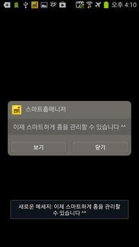 스마트홈관리 apk screenshot