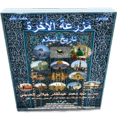 TAREEQ E ISLAM تاریخ اسلام icon