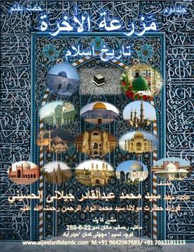 TAREEQ E ISLAM تاریخ اسلام poster