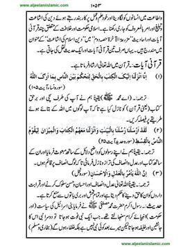 TAREEQ E ISLAM تاریخ اسلام apk screenshot