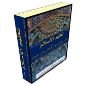 Taleem ul Islam vol2 icon