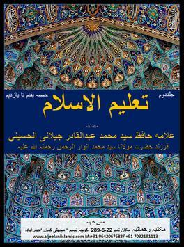 Taleem ul Islam vol2 poster