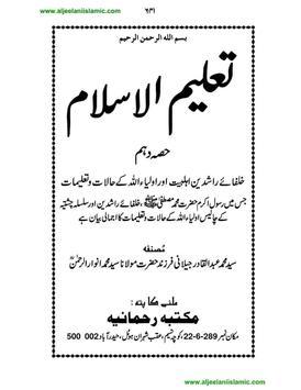 Taleem ul Islam vol2 apk screenshot