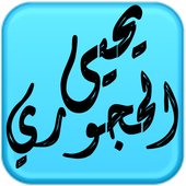 مكتبة الشيخ يحيى الحجوري icon