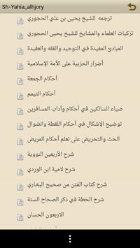 مكتبة الشيخ يحيى الحجوري apk screenshot