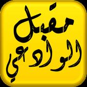 مكتبة الشيخ مقبل هادي الوادعي icon