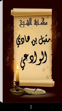 مكتبة الشيخ مقبل هادي الوادعي poster