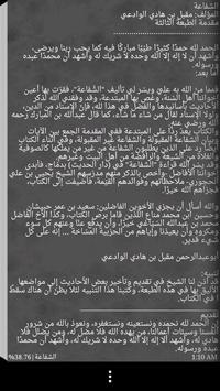 مكتبة الشيخ مقبل هادي الوادعي apk screenshot